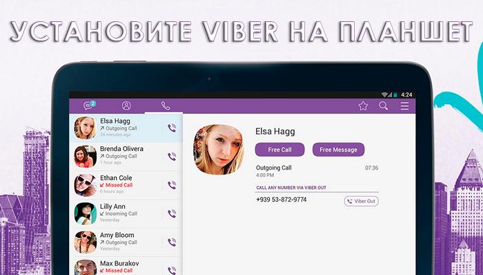 Преимущества Viber на планшете
