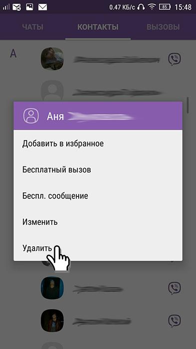 удалить-контакт 3