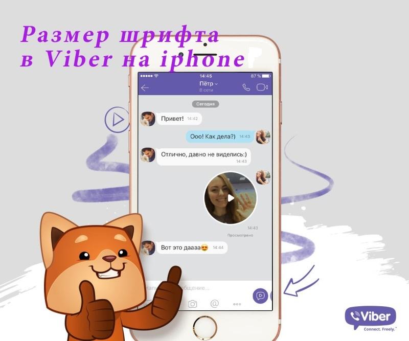 шрифты в Viber на iPhone