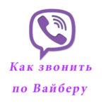 Как звонить по Вайберу — через интернет или Viber Out