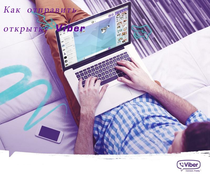 отправить открытку в Viber