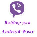 Viber на Android Wear скачать и установить