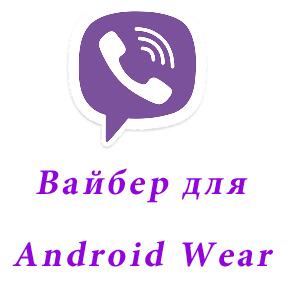 Viber на Android Wear