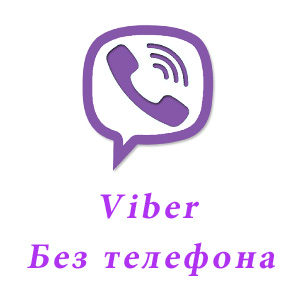 Вайбер без телефона – обман или правда?