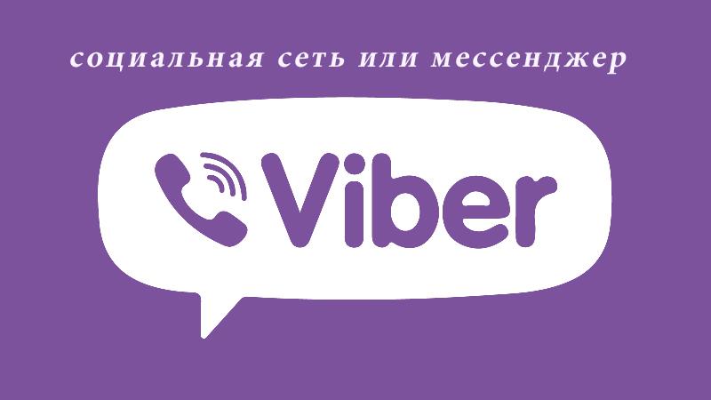 вайбер социальная сеть