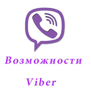 Вайбер, основные возможности приложения для связи