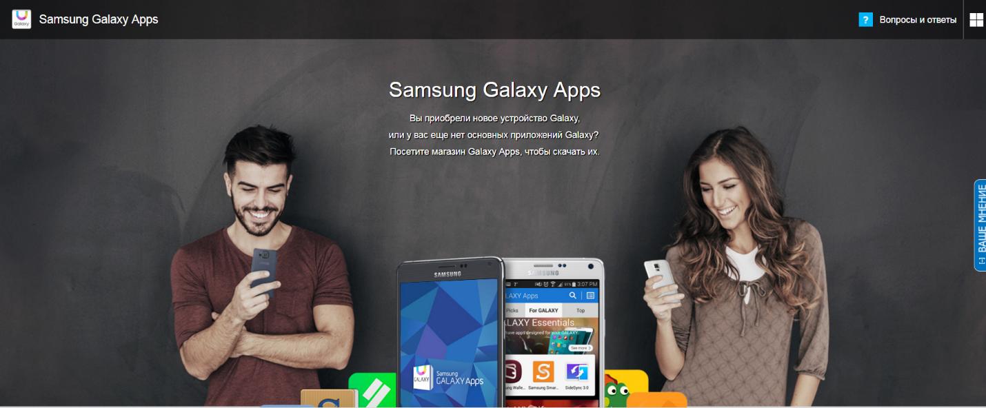 Загрузить приложение Samsung App