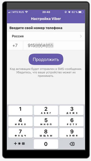 Введите свой мобильный номер телефона