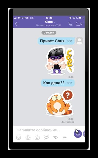 Отправлять и получать от друзей небольшие текстовые сообщения