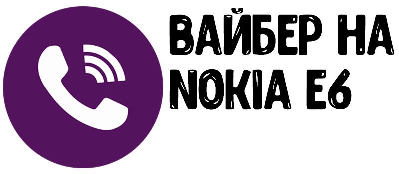 Вайбер на Nokia E6