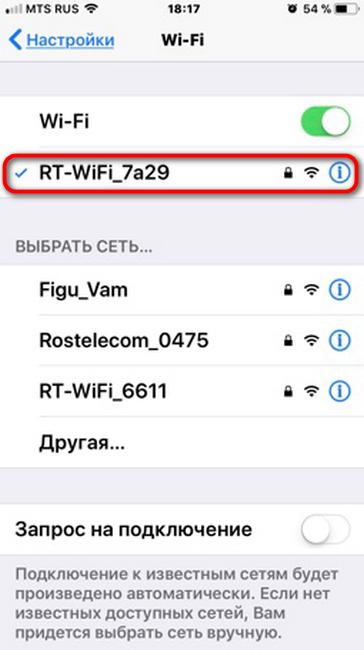 Отсутствие интернет-связи
