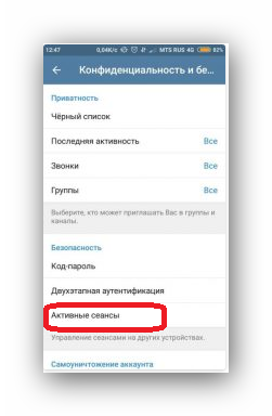 активные сеансы в Телеграм