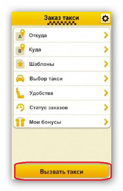 вызов такси через приложение