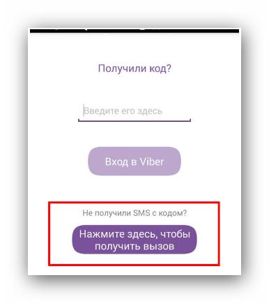 голосовое получение кода