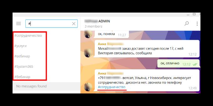 хештеги в телеграмм